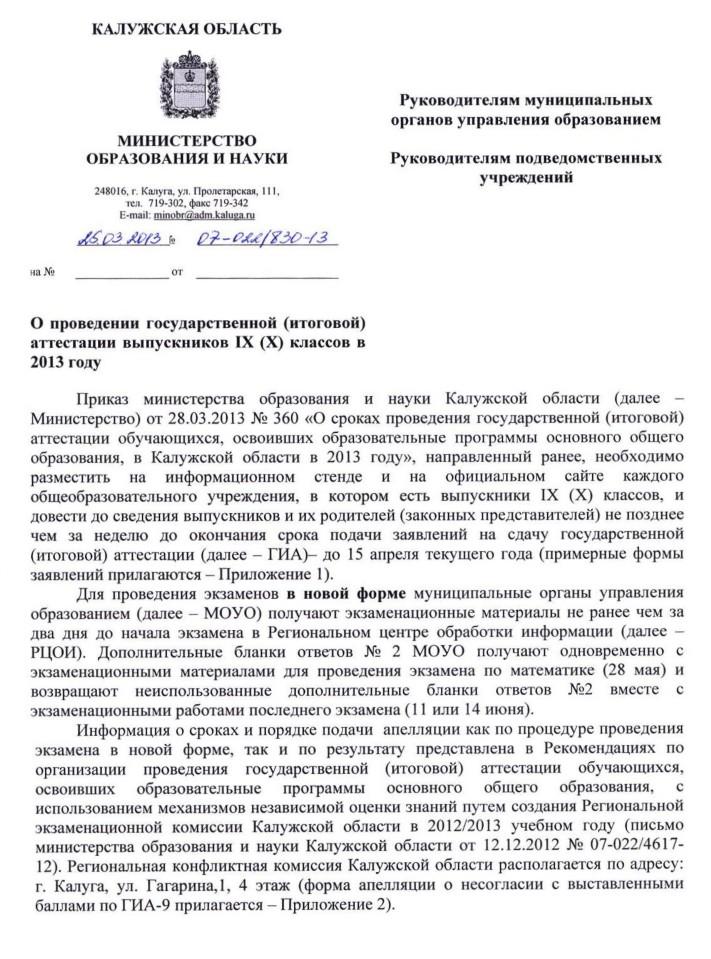 12.12.12 диагностическая контрольная работа по математике 9 класс